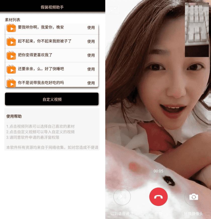 安卓微信秀恩爱视频助手v1.0