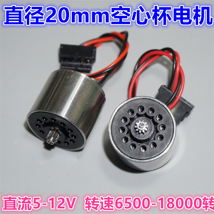 5-12V High Speed Hollow Cup Motor Diameter 20mm 2018 Precision Hollow Cup Motor
