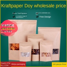 Stand-up Kraft Paper Window Bag Nut Food Packaging Sealing Bag Highclear Kraft Paper Gift Bag Thicken Sealed Bag Custom Printing