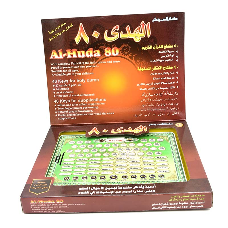Arabic Language 80 Chapters Holy Quran Al-Huda and Daily Duaa Learning Toy Ypad for Islamic Kid Educatioanl Learning Machine Toy