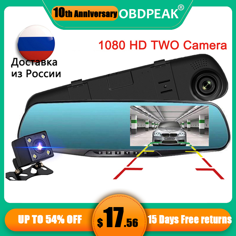 4.3 بوصة مرآة الرؤية الخلفية سيارة كاميرا dvr Hd 1080P سيارة مرآة مسجل فيديو مع كاميرا الرؤية الخلفية شاشة سيارة مرآة داش كاميرا