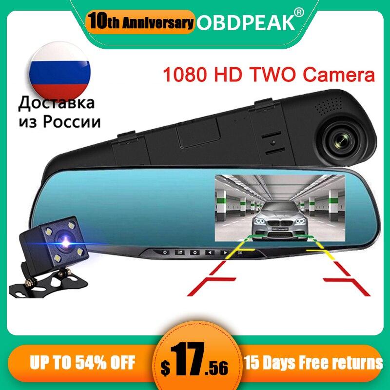 4.3 pouces rétroviseur voiture Dvr caméra Hd 1080P voiture miroir enregistreur vidéo avec vue arrière caméra voiture écran miroir Dash caméra