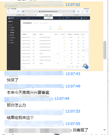 今天刚起床打开手机就发现群里某网友因网站遭到恶意攻击痛失4500+软妹币-木头人123小站