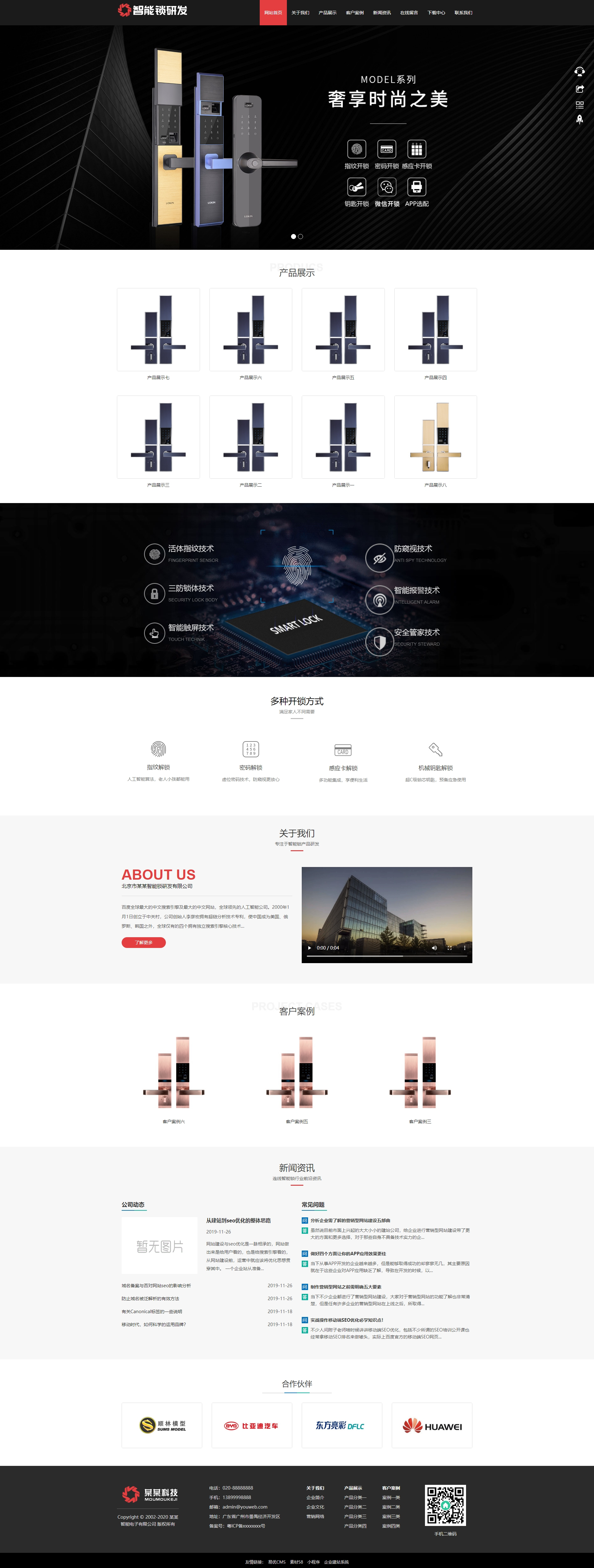 HTML5智能锁具电子产品网站筱航科技免费模板