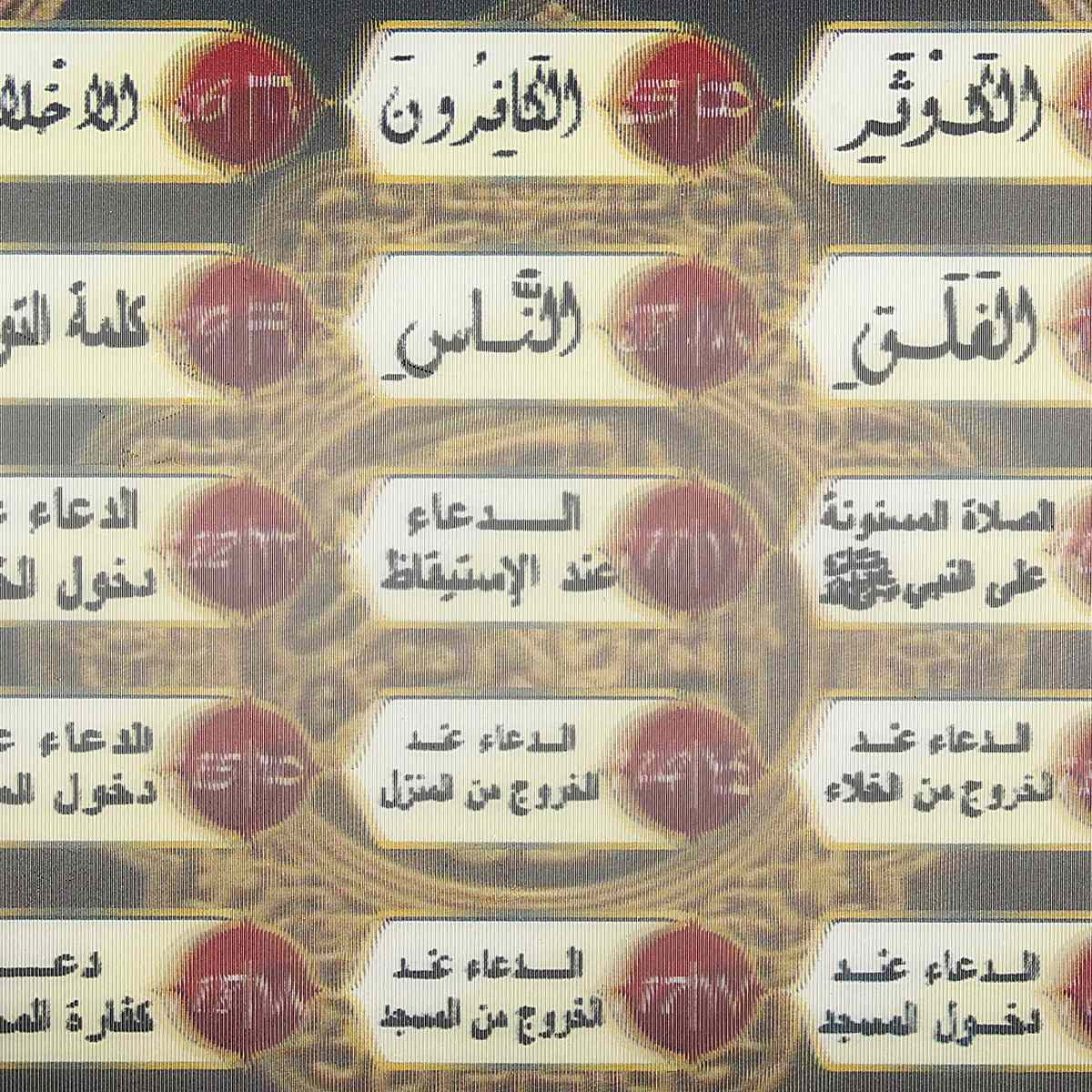 Kids Tablet Islamic Story Toy Learn Alphabet Quran Salat Duaa Rhymes Colours Eid Gift