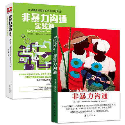 2 Book/set Nonviolent Communication Book + Practice Stop Violence Family Emotional Book Marriage Psychologyb