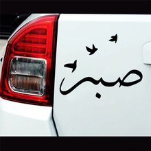 30154# наклейки на авто Птица и турецкая каллиграфия надписи
