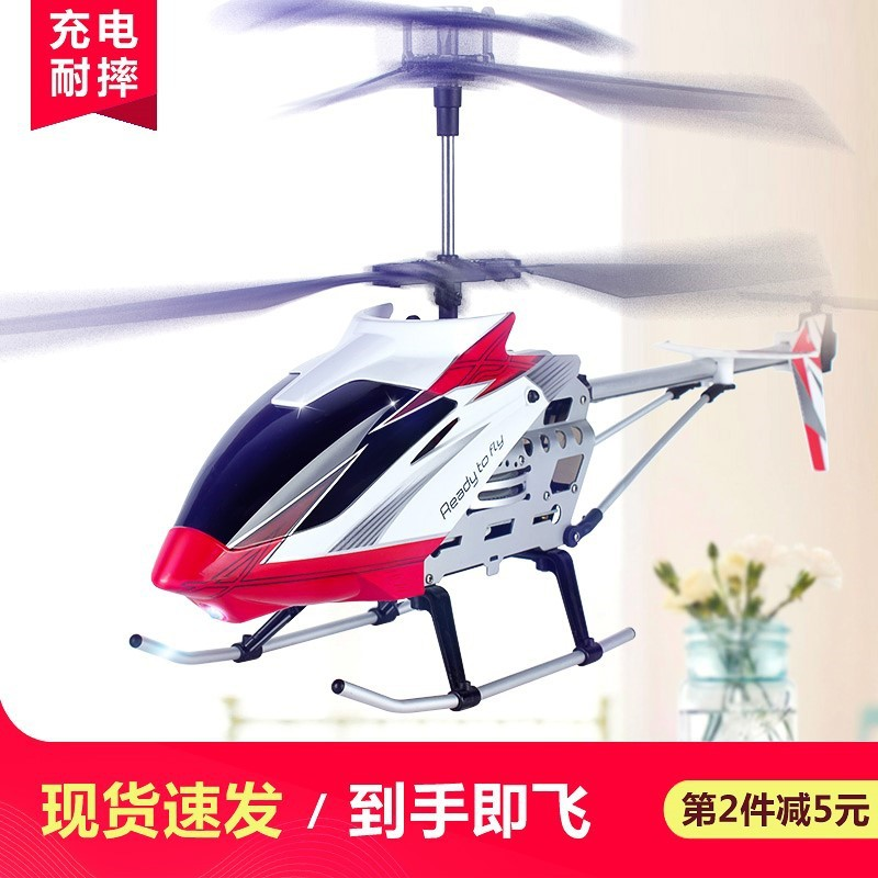Boy Airplane Unmanned Helicopter Drop-resistant CHILDREN'S Toy Remote Control Alloy Charging Remote Control Aviation Model Adult