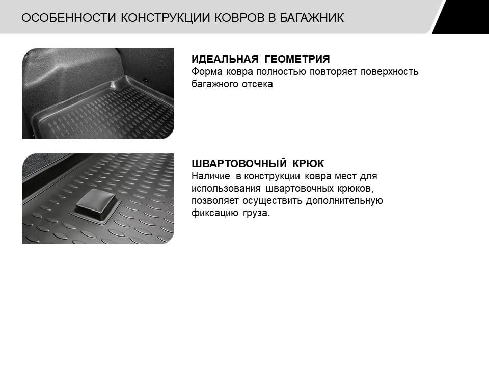 Trunk Mat For HAIMA 3, 11/2010-> Cotton. LGT.83.01.B11