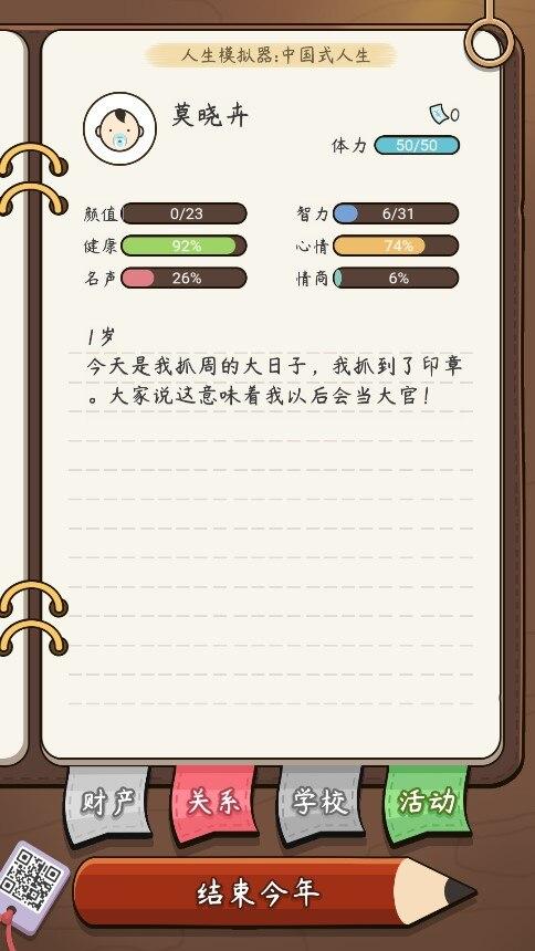 人生模拟器:中国式人生v1.0.10