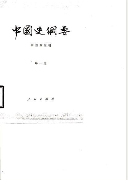 中国史纲要第一册翦伯赞1979(图1)