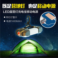 Explosive LED Glare Lighting Camping Light Outdoor Charger Tent Light Emergency Light Camping Travel