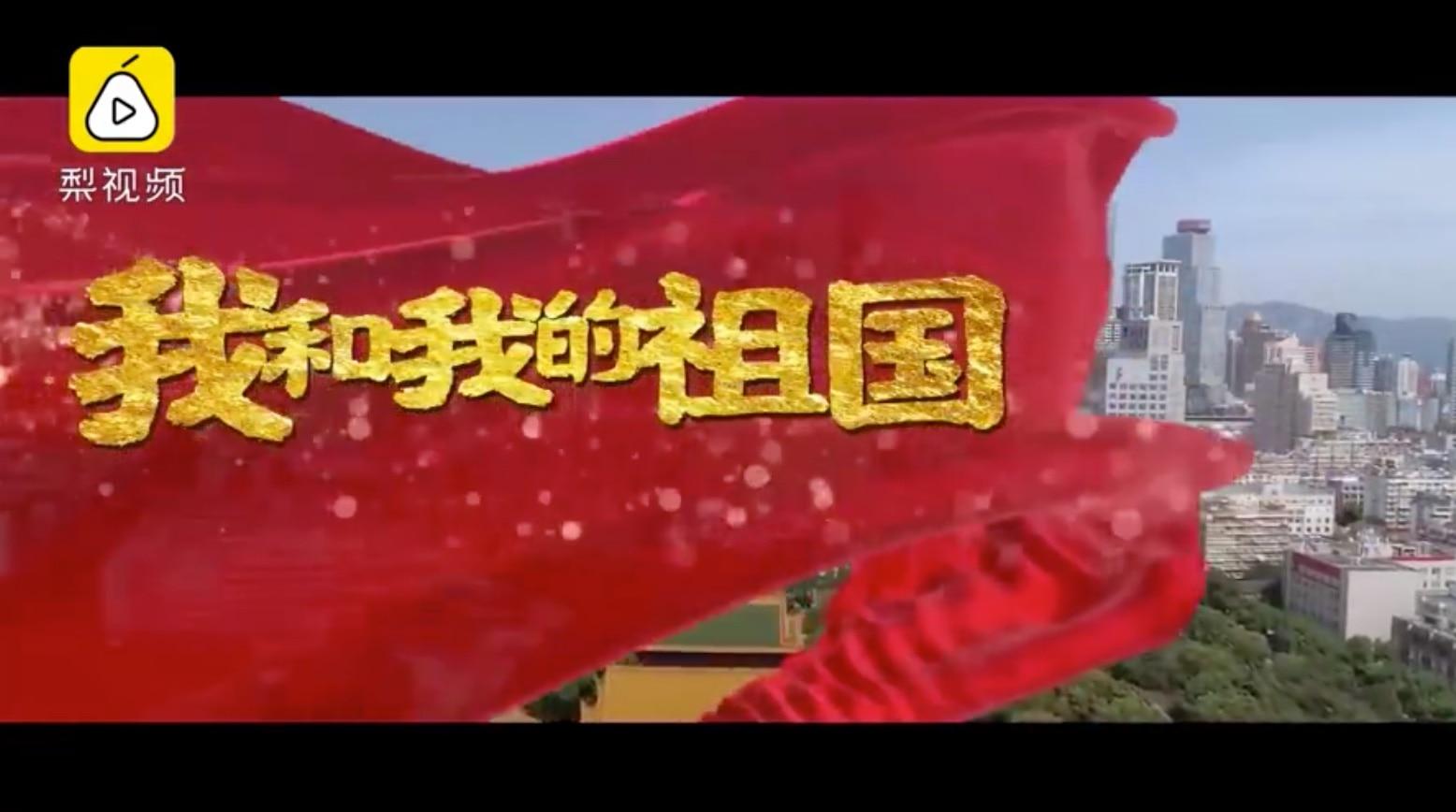 京剧+南京话rap版《我和我的祖国》插图1