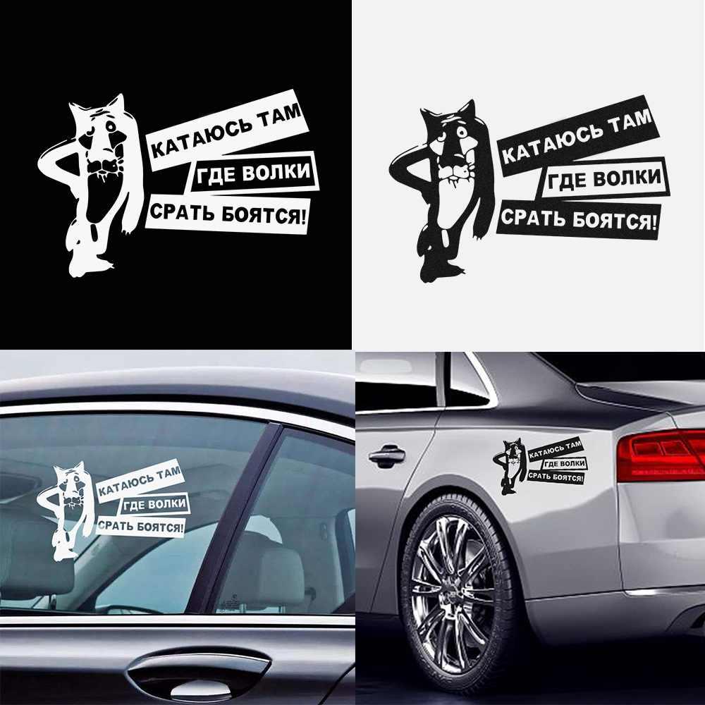 Etiqueta engomada divertida del coche del lobo de la historieta rusa para Fiat 500 Opel Insignia Vectra c Suzuki Swift Sx4 Hyundai Ix35 Creta Nissan