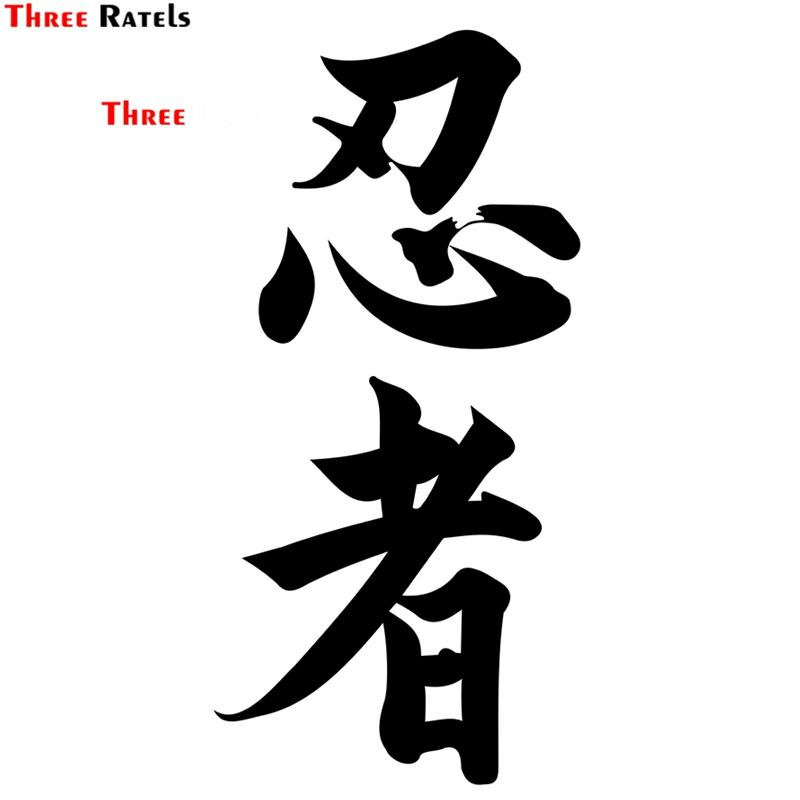Three Ratels TZ-1672#10.4*23cm Ninja In Kanji Japanese Chinese Character For Ninja Car Sticker Funny Auto Sticker Styling