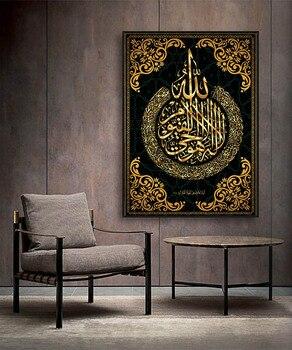 Islamic poster arabic calligraphy