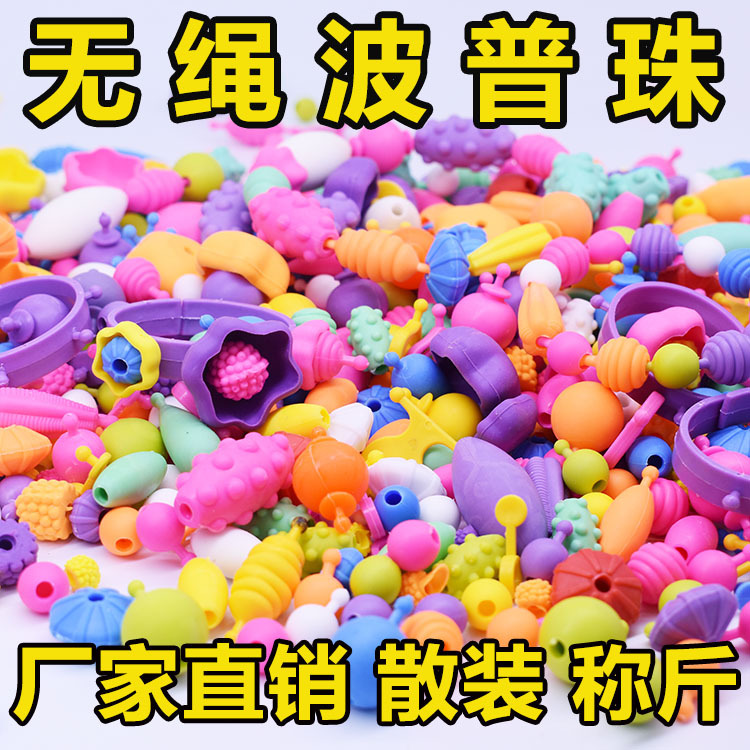 Flexible Creative Pop Jewelry Treasure Cordless Bead Toy DIY GIRL'S Toy In Bulk Catty