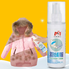 Down Jackets Dry Cleaning Cleaning Agent Winter Clothes Avoid Wash Out Spray Agent Do Lotion Stubborn Stain Do Lotion