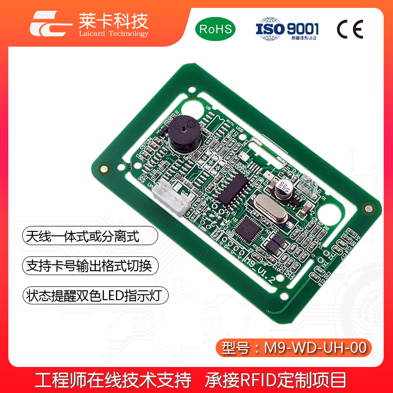 RFID Card Reading Module Type A Protocol USB Analog Keyboard With CPU Program High Frequency 13.56MHZ Send IC Card
