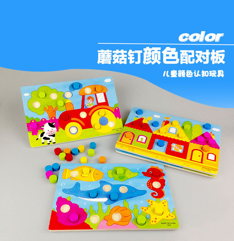 Mushroom Nails On The Swatch Farm Cognition Wood Hand Grab Puzzle Jigsaw Puzzle Children's Educational Toys
