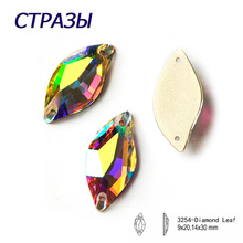 CTPA3bI Crystal 3254 Leaf Glass Sew On Rhinestones AB Color Flatback Sewing Strass Stones DIY Colthing Dress Crafts Accessories