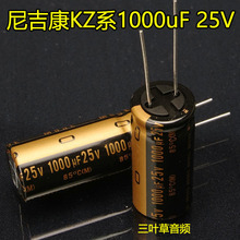 2pcs Free shipping nichicon MUSE KZ 1000UF 25V electrolytic capacitor copper pin