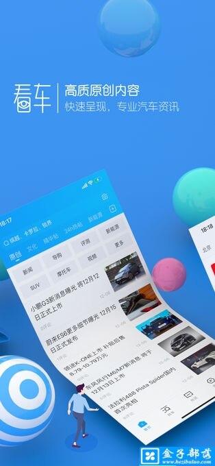 爱卡汽车 v10.4.3