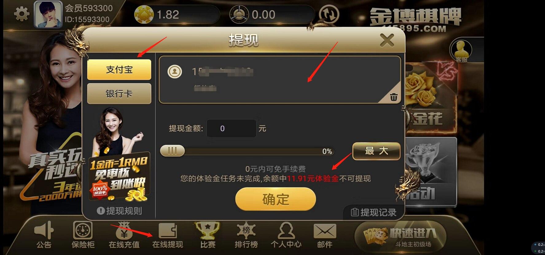 金博qp:注册绑定支付宝送10元 秒提现支付宝?插图(1)