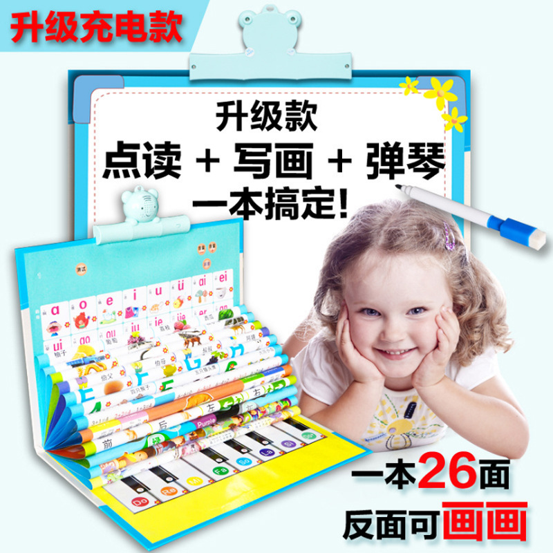 Suodixing Voiced Hanging This Children Pinyin Audio Chart ENLIGHTEN Cognitive Early Education With Pictures Reading