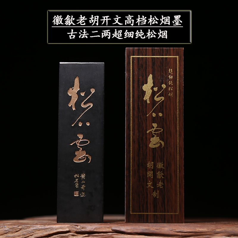 High quality Sumi-e Chinese Traditional Ink Sticks Solid Inks calligraphy Painting Song Yan Pure pine-soot ink Song Shi Yun 55g
