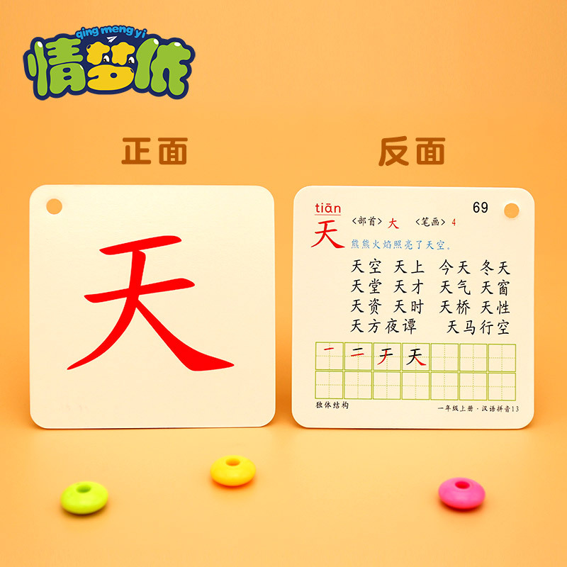 2019 Young STUDENT'S Book Pep First Grade Language Literacy Card Department Make Up Version Pinyin Read New Word Card