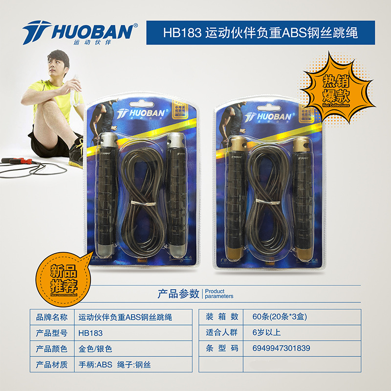 Campaign Partners Wooden Handle Cotton Jump Rope Profession Fitness Figure Game Jump Rope The Academic Test For The Junior High