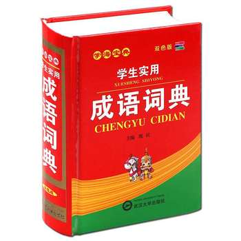 Chinese Idiom Dictionary,Bicolor dictionary,chinese learning book группа авторов tuttle mini chinese dictionary