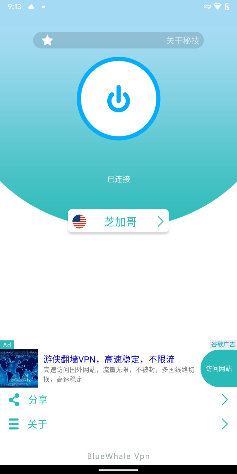 安卓蓝鲸最新版加速器秒上谷歌(感谢群友分享)