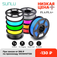 SUNLU PLA 1.75mm filamento PLAPLUS 1KG precisione dimensione/-0.02mm multi-colori per scegliere stampante 3D NnoToxtic
