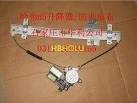 Alta qualidade regulador de vidro montagem levantador vidro fr 6104200xk80xa para great wall haval h5