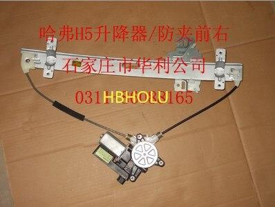 Regolatore di Vetro di alta qualità ASSEMBLEA di Vetro Sollevatore FR 6104200XK80XA per la Grande Muraglia Haval H5