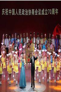 同心梦圆新时代 -上海市政协庆祝人民政协成立70周年文艺晚会[高清]