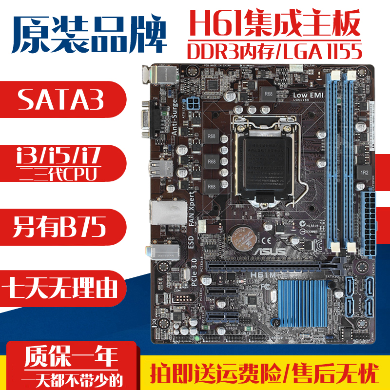 Asus/ Asustek H61M-E 1155 Needle G630 I3 I5 Second Generation CPU Four-Core Motherboard Set DDR3 B75