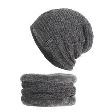 Hanxi Новая мужская и женская зимняя вязаная шапка шарф Набор