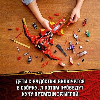 Конструктор LEGO NINJAGO Истребитель Кая 4