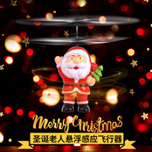 Induction aircraft charging remote aircraft boy girl toys   levitation induction aircraft helicopter gift Aerocraft children