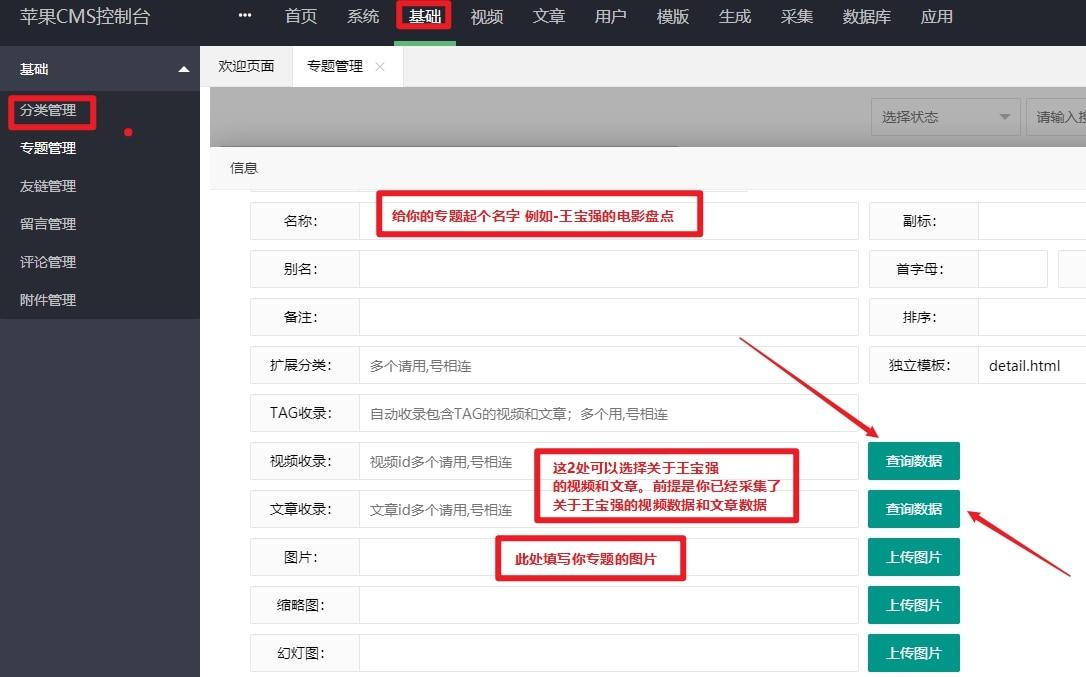 苹果cmsV10怎么添加专题详细教程-优站网