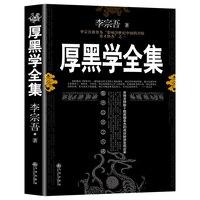 Novo Preto Grosso Livro de Teoria: o famoso Local de Trabalho negócio Interpessoal psicologia livros para adultos (versão Chinesa)