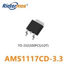 500PCS AMS1117CD 3.3 AMS1117CD AMS1117 3.3 TO 252 высокое качество