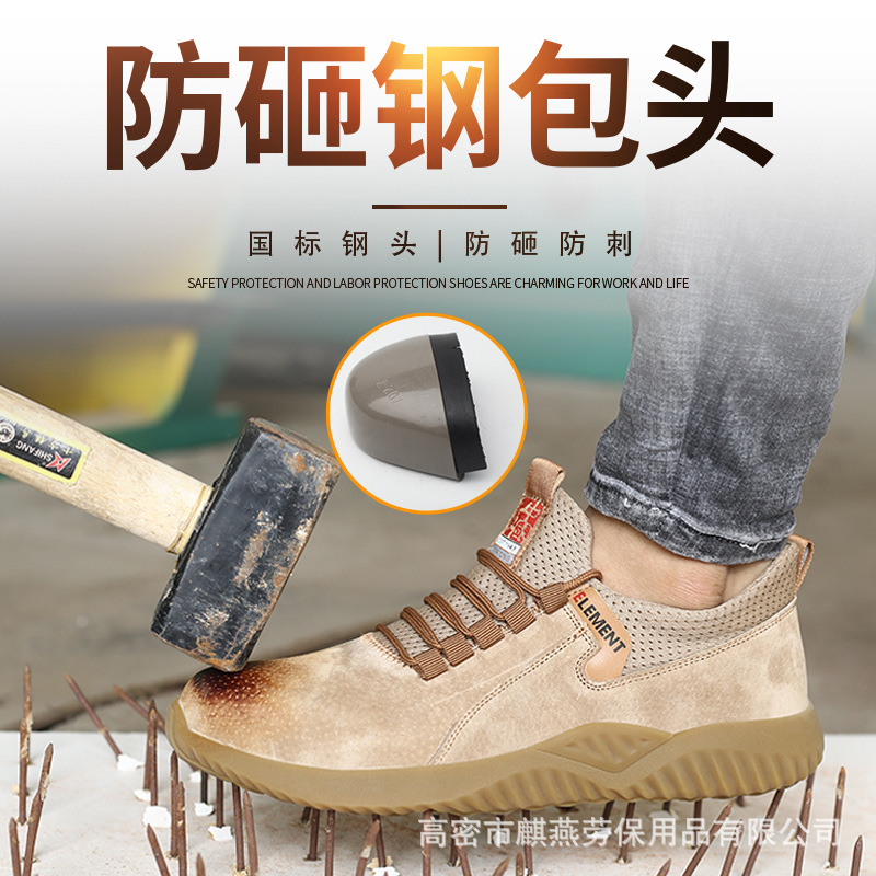 Safety Shoes Men's Breathable Anti-smashing And Anti-penetration Safe Protection Work Shoes