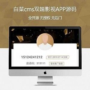 【双端影视APP】2020最新白菜CMS安卓苹果双端APP应用源码代码无加密可二开[前端APIcloud后端TP内核]
