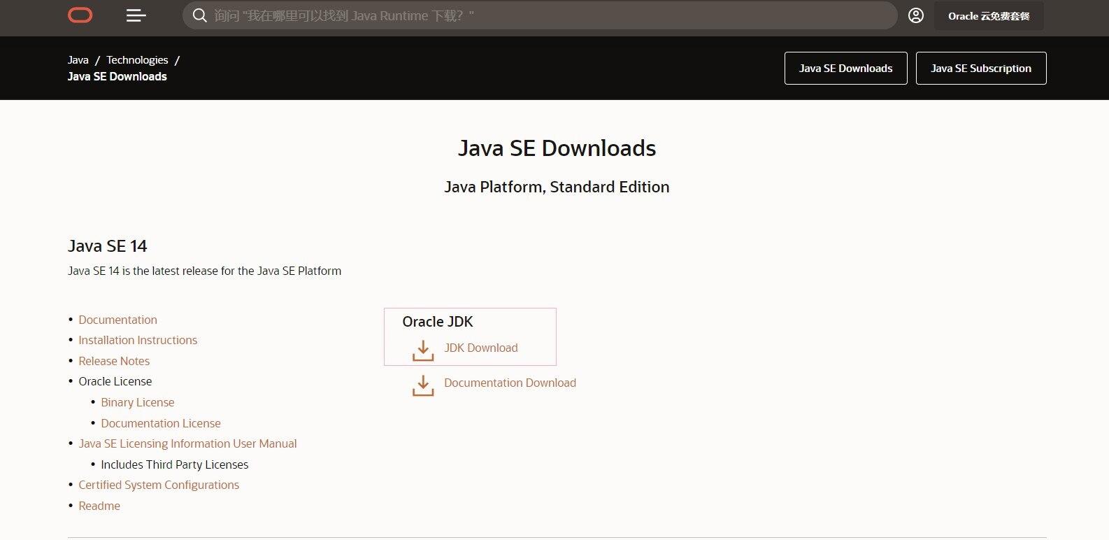 史上最全 Windows搭建JAVA开发环境 配置JDK插图