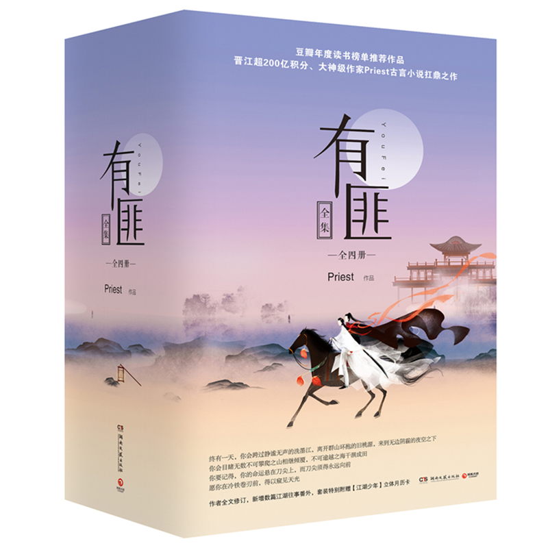 You Fei (1-4 sets) Zhao Liying and Wang Yibo starring in TV series youth literature Novels