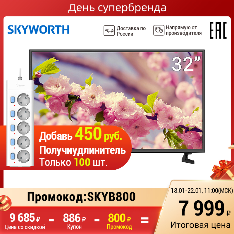 Телевизор LED 32 дюйма ТВ Skyworth 32E30 HD TV Угол обзора 178° 3239InchTv MOLNIA